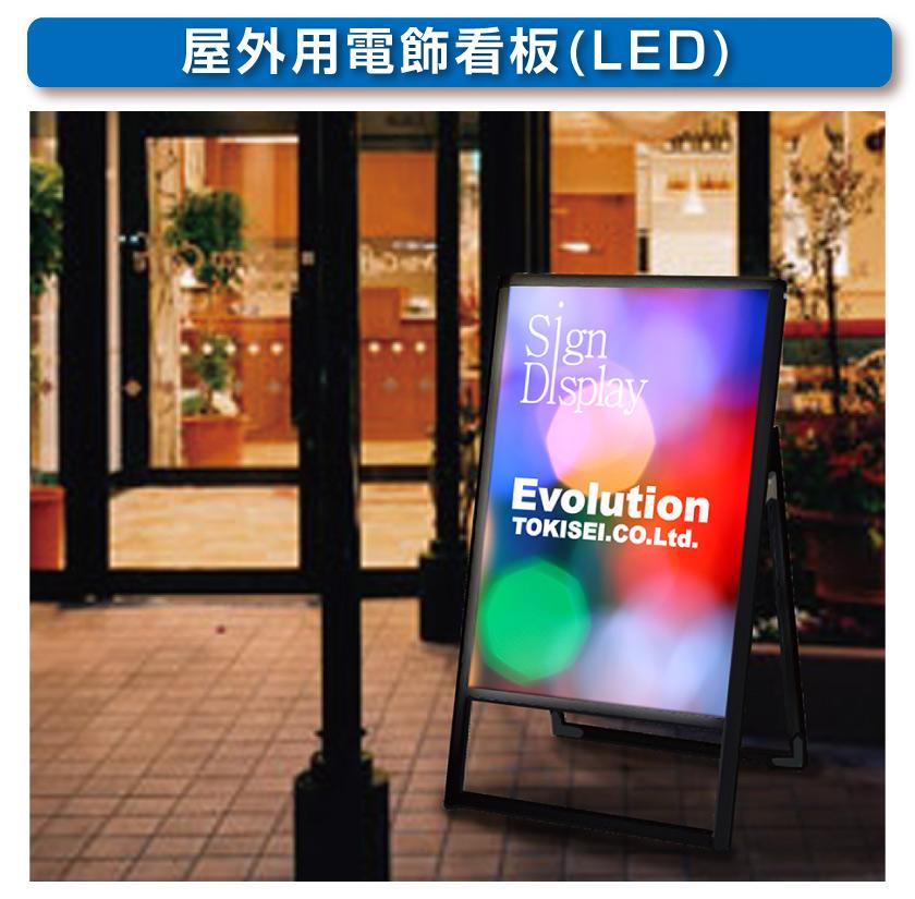 屋外用電飾看板(LED)