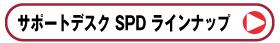 SPD ラインナップ