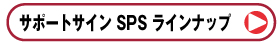 SPS ラインナップ