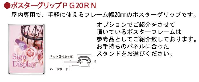 ポスターグリップPG20RN