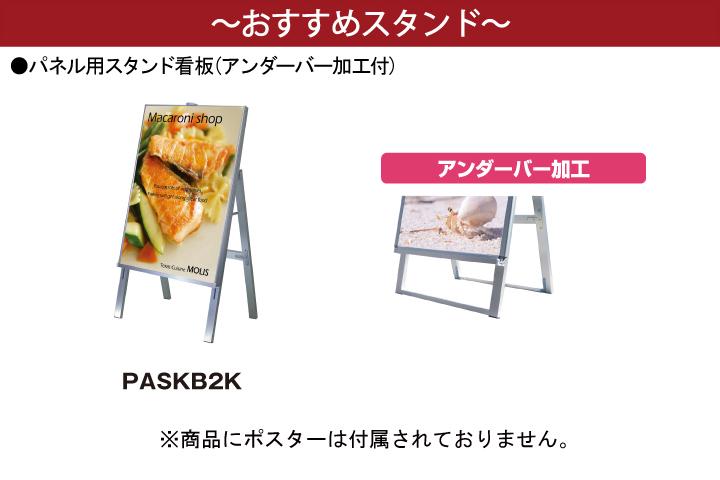パネル用スタンド看板(アンダーバー加工付)PASKB2K-U