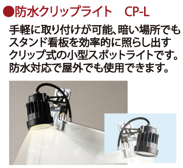 防水クリップライト