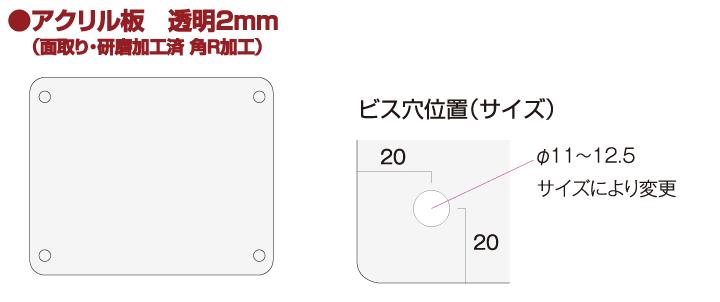 アクリル板 透明2mm