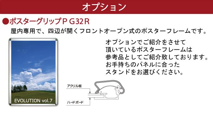 ポスターグリップPG32R