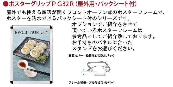 ポスターグリップPG32R(屋外用・パックシート付)