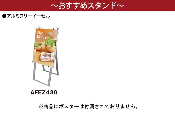 アルミフリーイーゼルAFEZ430