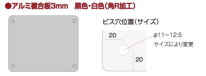 アルミ複合板3mm 黒色・白色