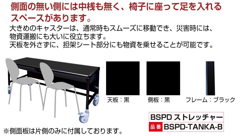 ブラックサポートデスクストレッチャー3