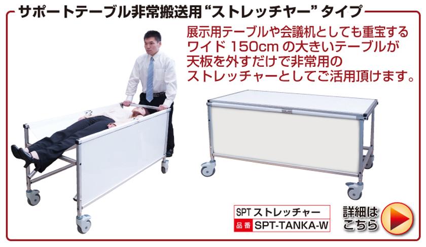 サポートテーブル4