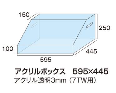 アクリルボックス 595x445