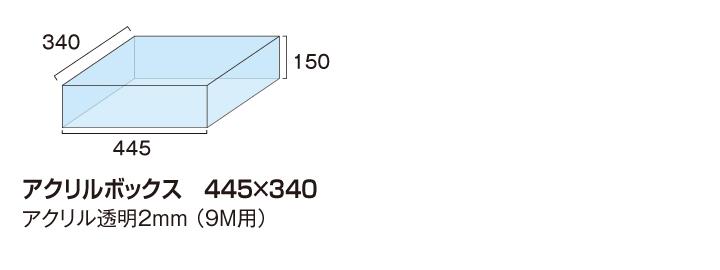 アクリルボックス 445x340
