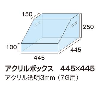 アクリルボックス 445x445