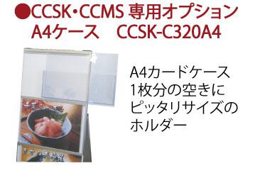 <br /> A4用パンフレットケースCCSK-C320A4