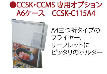 <br /> A4三つ折用パンフレットケースCCSK-C115A4