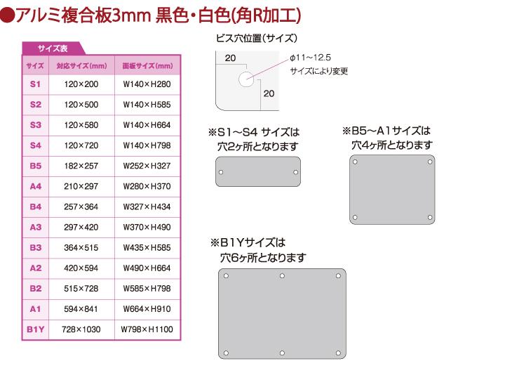 アルミ複合板3mm 黒色・白色(角R加工)