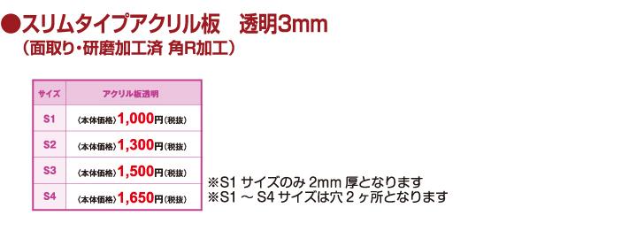 スリムタイプアクリル板 透明3mm