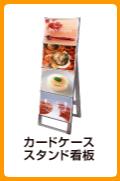 カードケーススタンド看板
