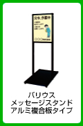 バリウスメッセージスタンド AP(アルミ複合板)タイプ