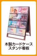 木製カードケーススタンド看板