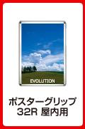 ポスターグリップ32R(屋内用)