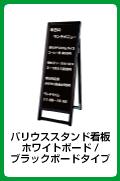 バリウススタンド看板 ホワイトボード/ブラックボードタイプ