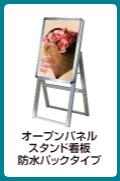 オープンパネルスタンド看板(屋外用 防水パックシート付)