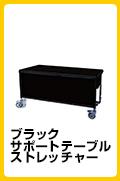 ブラックサポートテーブル ストレッチャー