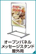 オープンパネルメッセージスタンド(屋外用 防水パックシート付)