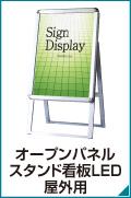 オープンパネルスタンド看板LED(屋外用)