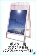 ポスター用スタンドパンフレットケース付