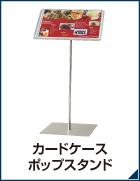 カードケースポップスタンド