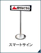 スマートサイン