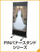 PINバナースタンドシリーズ