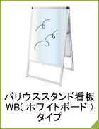 バリウススタンド看板 WB(ホワイトボード)タイプ