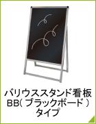 バリウススタンド看板 BB(ブラックボード)タイプ
