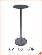 サポテーブル