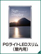 PGライトLEDスリム(屋内用)