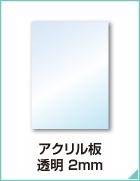 アクリル板 透明 2mm