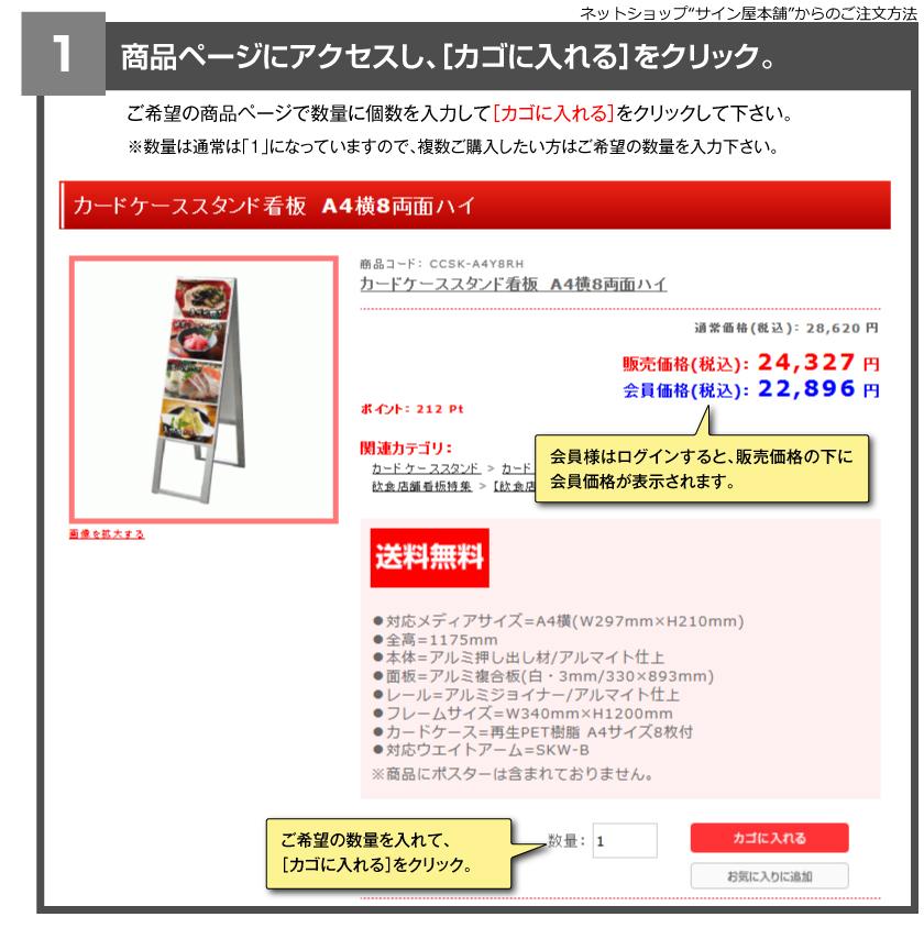 ネットショップ サインや本舗からのご注文方法 1