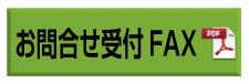 複数台数(大口ロット)の価格相談・見積相談 お問い合わせ受付FAX(PDF)