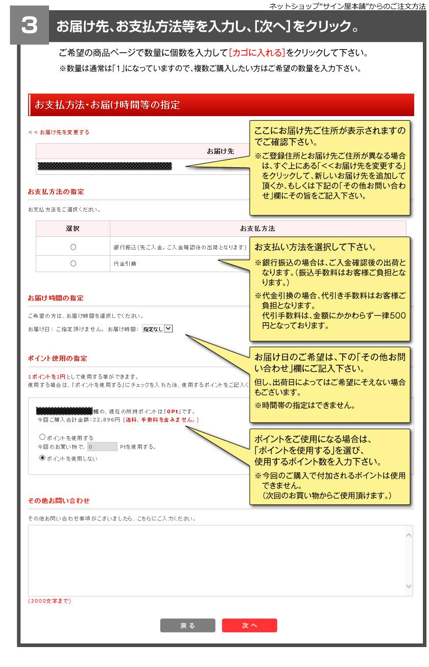 ネットショップ サインや本舗からのご注文方法 3