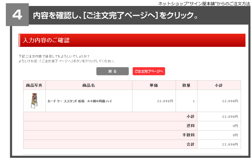 ネットショップ サインや本舗からのご注文方法 4