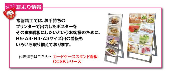 カードケーススタンド看板 CCSKシリーズ