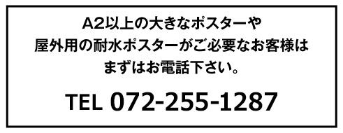 お問い合わせ電話番号