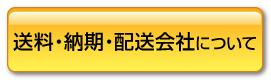 送料・納期・配送会社について
