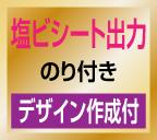 塩ビシート出力(デザイン付)