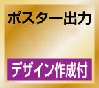 ポスター出力(デザイン付)