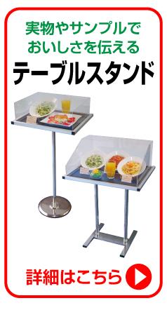 テーブルスタンド